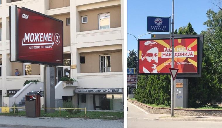 Дел од предизборните билборди симнати, дел уште стојат
