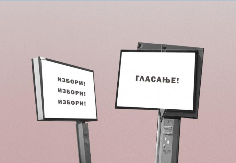 """,,Компромисот"""" меѓу рекламерите и Градот го намали бројот на билборди за партиите"""