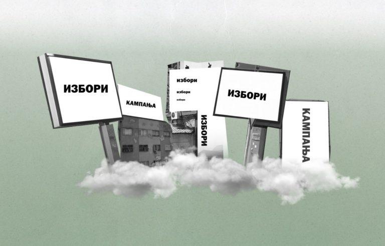 Намалување на негативните кампањи преку унапредување на културата на јавна комуникација